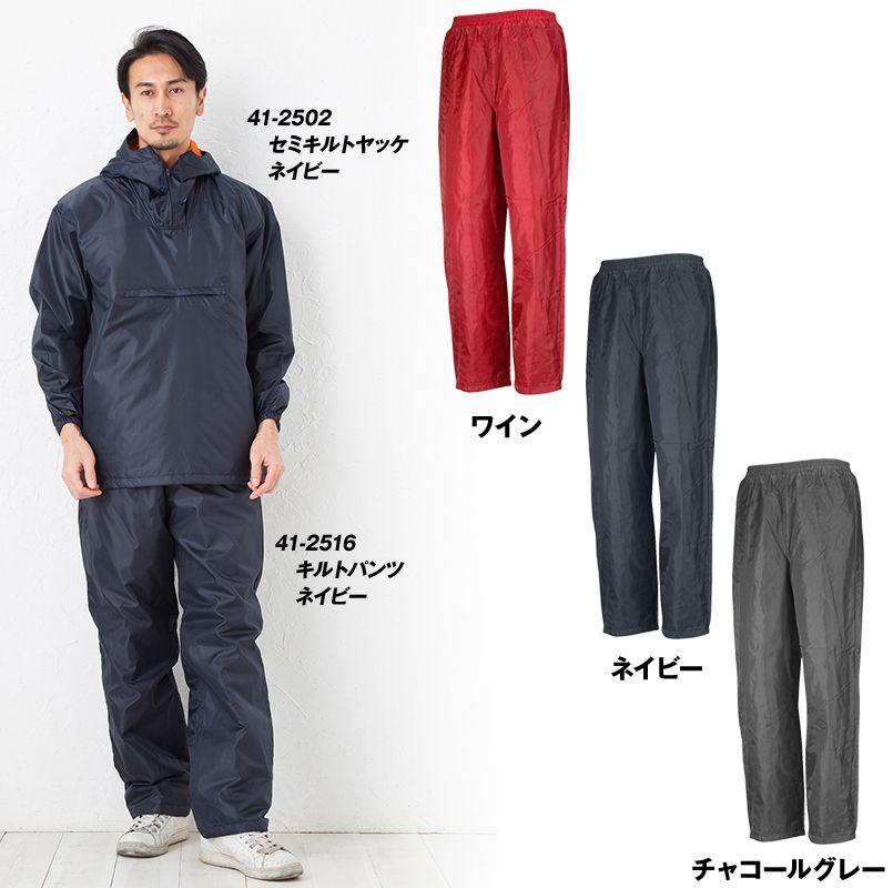 2516 カジメイク キルトパンツ 軽量防寒(男女兼用) 色展開