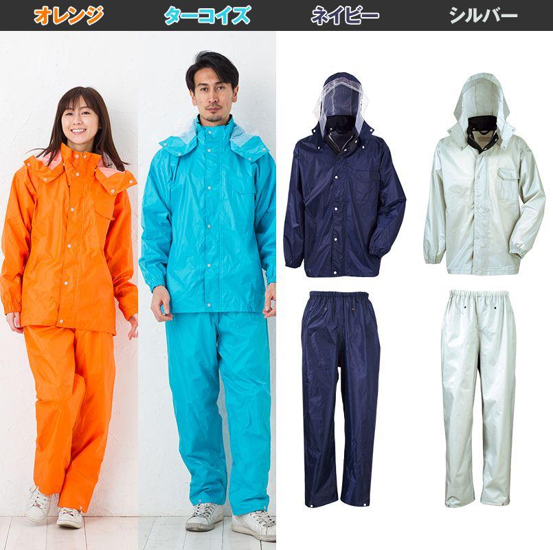 カジメイク 3293 [通年]ディフェンドレインスーツ(男女兼用) 色展開