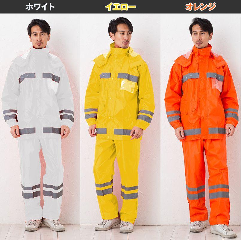カジメイク 3810 [通年]視認性レインスーツ(男女兼用) 色展開