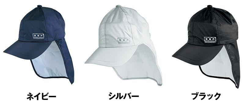 カジメイク C1 [通年]レインキャップ(男女兼用) 色展開