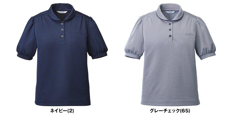 ESP781 enjoy [春夏用]シンプルながら可憐で優しげなショールカラーのポロシャツ[ストレッチ/制菌/吸汗速乾] 色展開