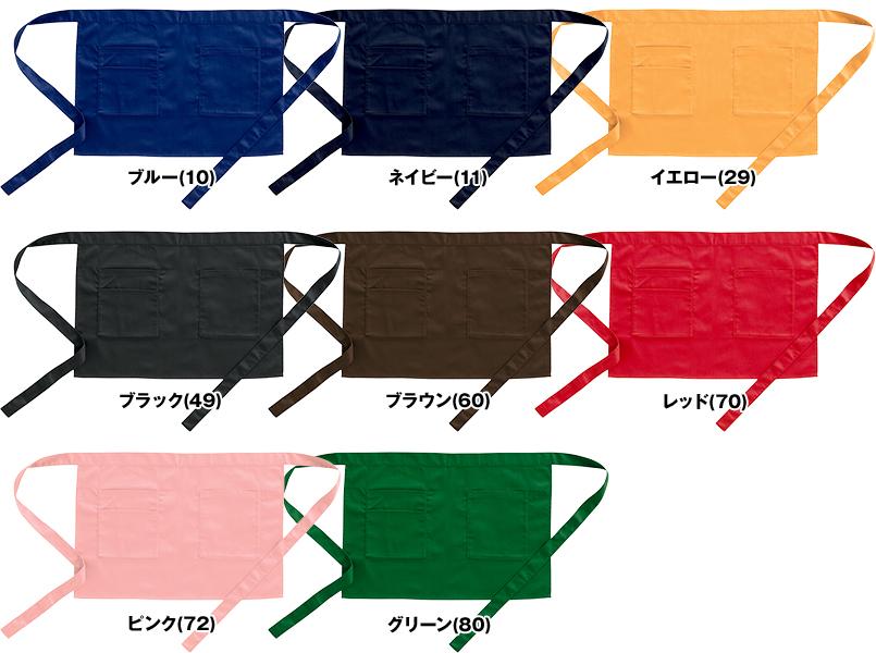 47229 クロダルマ ショートエプロン(丈の長さ44cm)(男女兼用) 色展開