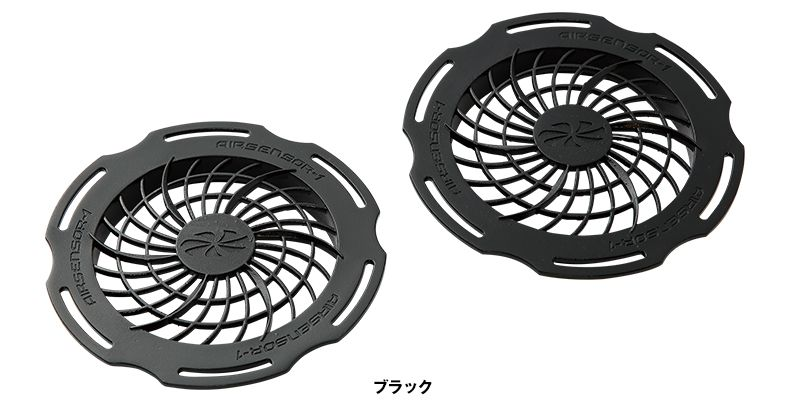 KS-20 クロダルマ エアーセンサー 高所用ファンキャップ(2個入り) 色展開