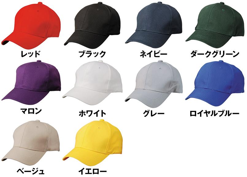 53-2 コットンキャップかつらぎ(CK) 色展開