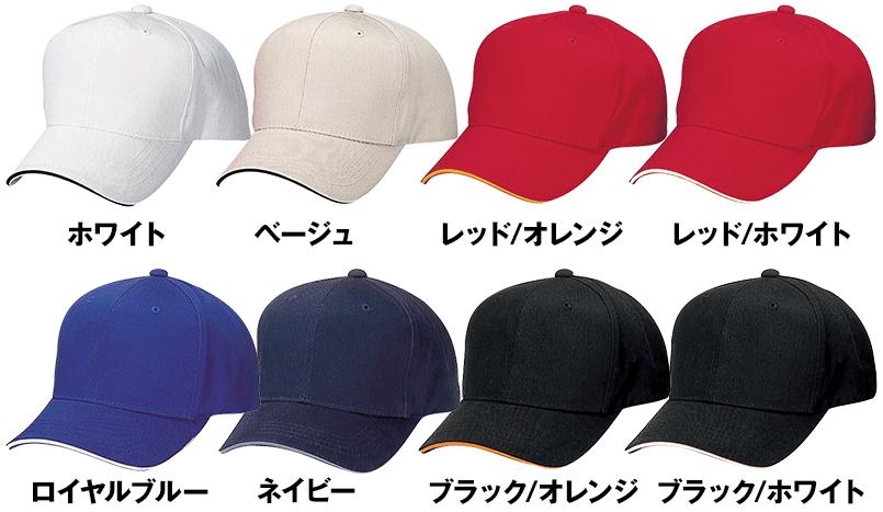 53-4 MJキャップ 色展開