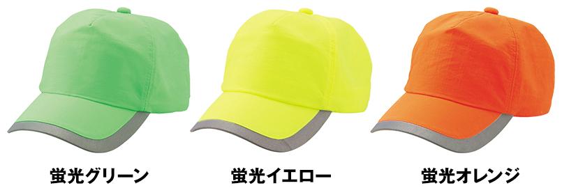 53-57 防犯パトロール セーフティーキャップ(SF) 色展開