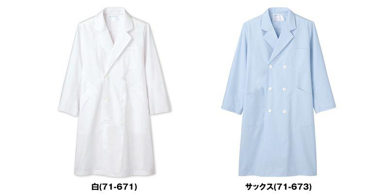 71-671 673 MONTBLANC 長袖ドクターコート(男性用)TT 色展開