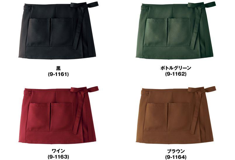 9-1161 1162 1163 1164 MONTBLANC サロンエプロン(男女兼用・ラップタイプ) リップガード 色展開