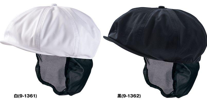 9-1361 1362 MONTBLANC キャスケットたれ付(男女兼用) レールアジャスター付き 色展開