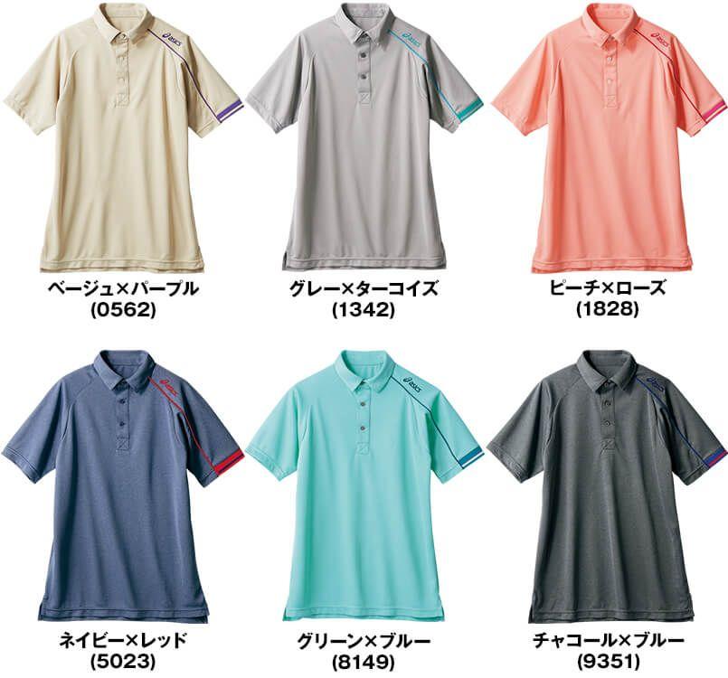 CHM305 アシックス(asics) 半袖ポロシャツ(男女兼用) 色展開
