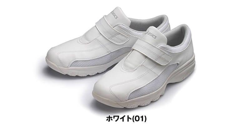 FMN100-01 アシックス(asics) ナースウォーカー(男女兼用) 色展開