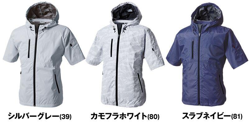 V8308 村上被服 快適ウェア 半袖フードジャケット 色展開