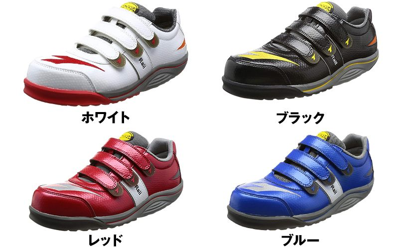 [DIADORA(ディアドラ)]安全靴 RAIL レイル[返品NG] 樹脂先芯 色展開
