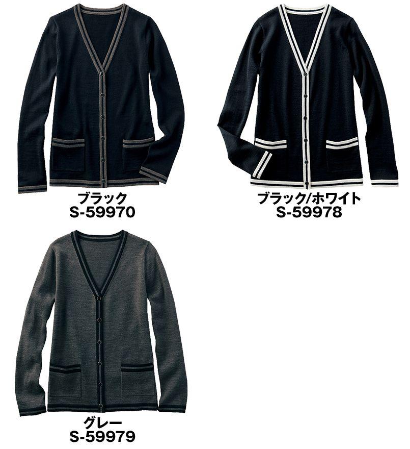 SELERY(セロリー) S-59970 59978 59979 [通年]すっきりラインでより新鮮な印象のカーディガン [ライン入り/抗ピル糸] 色展開