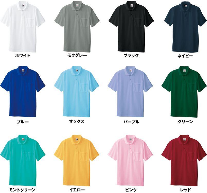 0027 桑和 T/Cポロシャツ(ポケ付き) 色展開