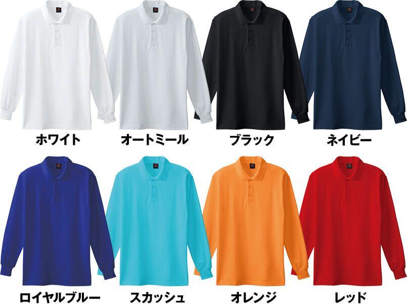 0080 桑和 TC長袖ポロシャツ(ポケなし) 色展開