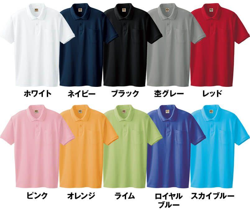 0097 桑和 半袖ポロシャツ(ポケ付き) 6.8オンス 色展開