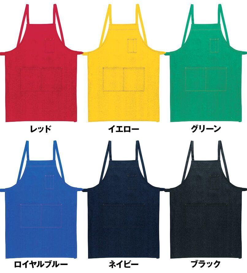 10032 桑和 胸当てエプロン(ペン差し付き) X型(男女兼用) 色展開
