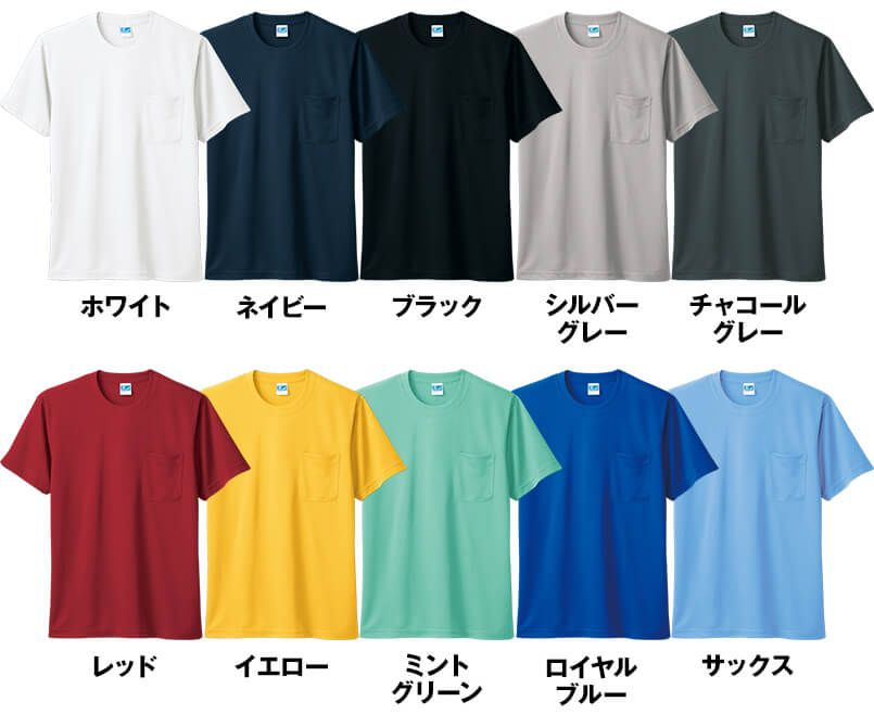 50121 桑和 ドライTシャツ(ポケ付き) 色展開