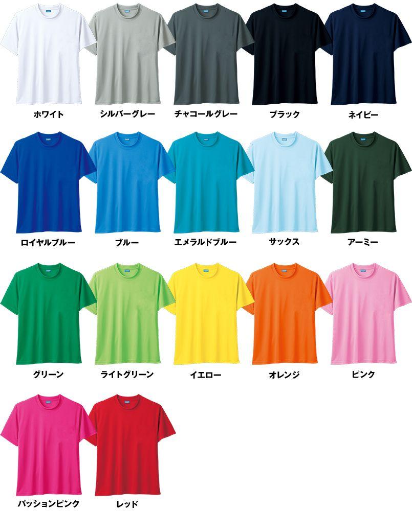50381 桑和 ドライTシャツ(ポケ付き) 色展開