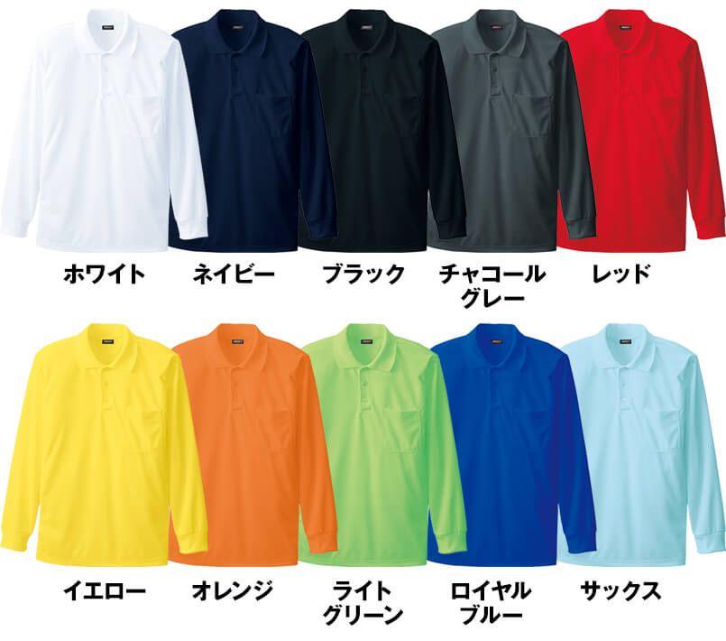 50390 桑和 ドライ長袖ポロシャツ(ポケ付き) 色展開