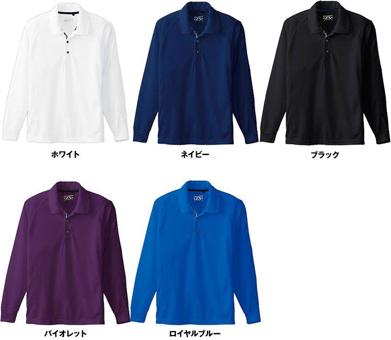 50550 桑和 ドライ長袖ポロシャツ(ポケ無し) 色展開