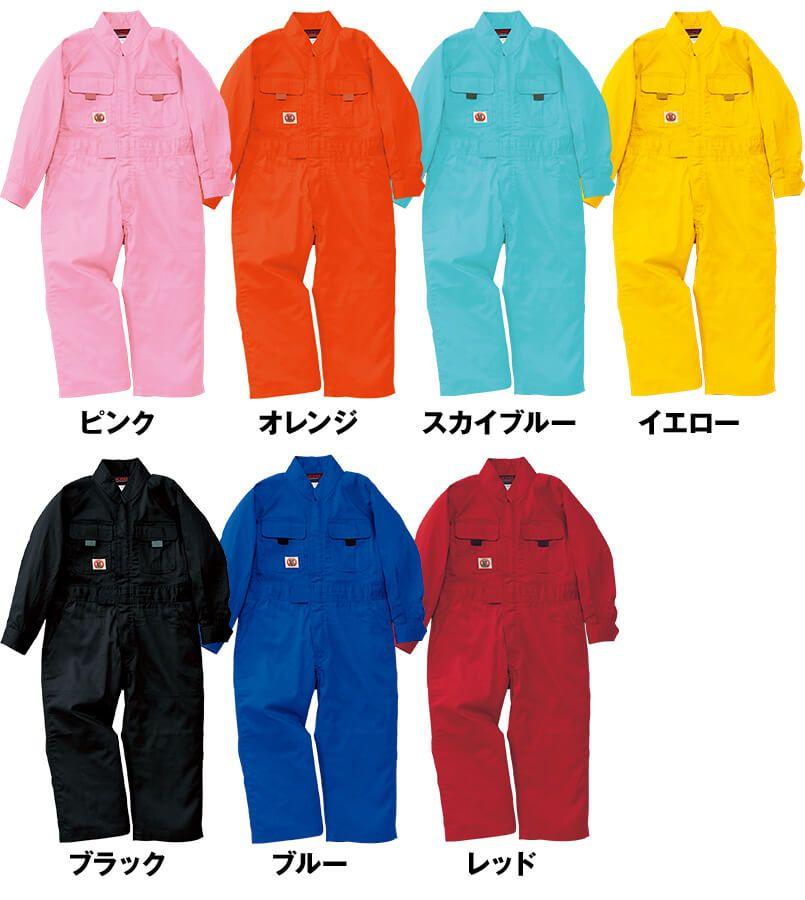 9009 桑和 つなぎ 続服(子供用・キッズ) 色展開