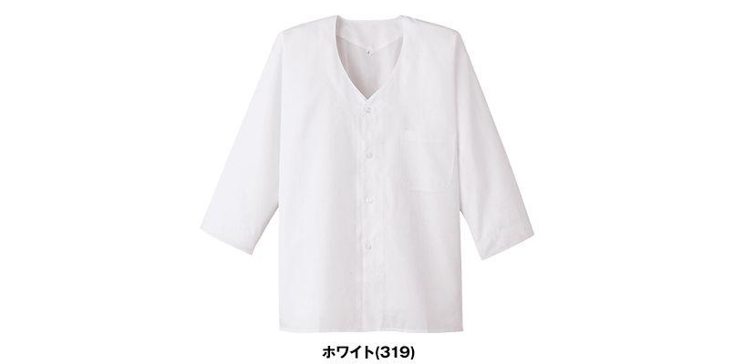 319 Servo(サーヴォ) 調理衣/七分袖(男性用) 色展開