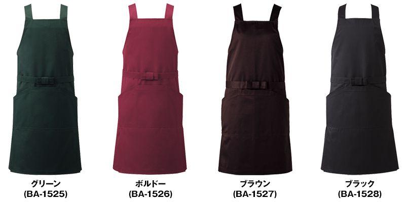 BA-1525 1526 1527 1528 Servo(サーヴォ) 胸当てエプロン(ミディアム丈) 色展開