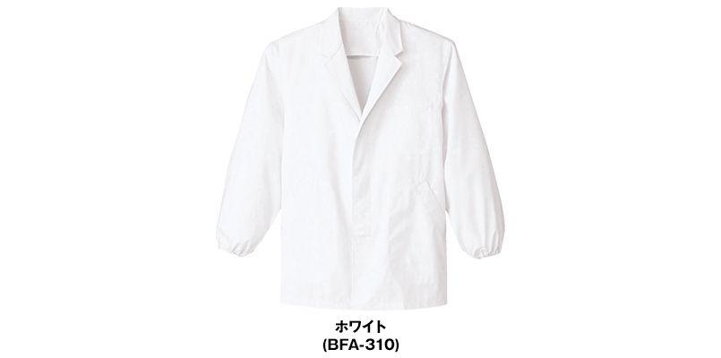 BFA-310 Servo(サーヴォ) 調理衣/長袖(男性用) 色展開