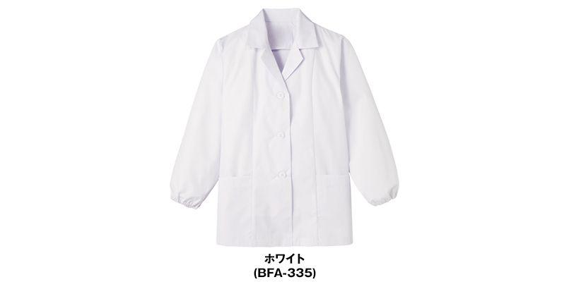 BFA-335 Servo(サーヴォ) 調理衣/長袖(女性用) 色展開