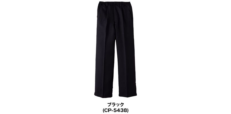 CP-5438 Servo(サーヴォ) 脇ゴム黒パンツ(男女兼用) 色展開