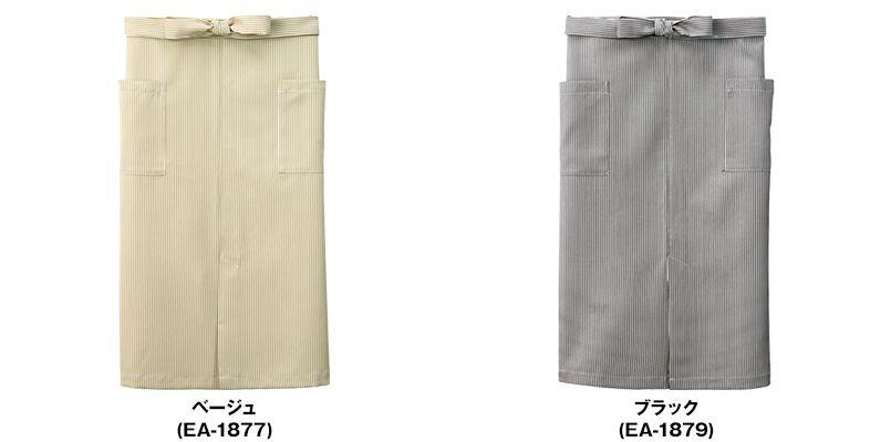 EA-1877 1879 Servo(サーヴォ) ソムリエ前掛エプロン(アンクル加工) 色展開