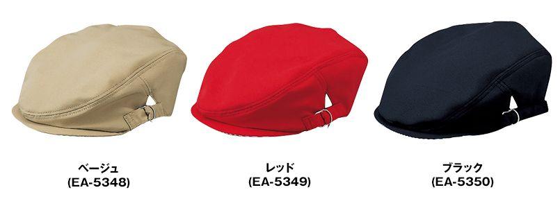 EA-5348 5349 5350 Servo(サーヴォ) アンクル加工ハンチング帽 色展開