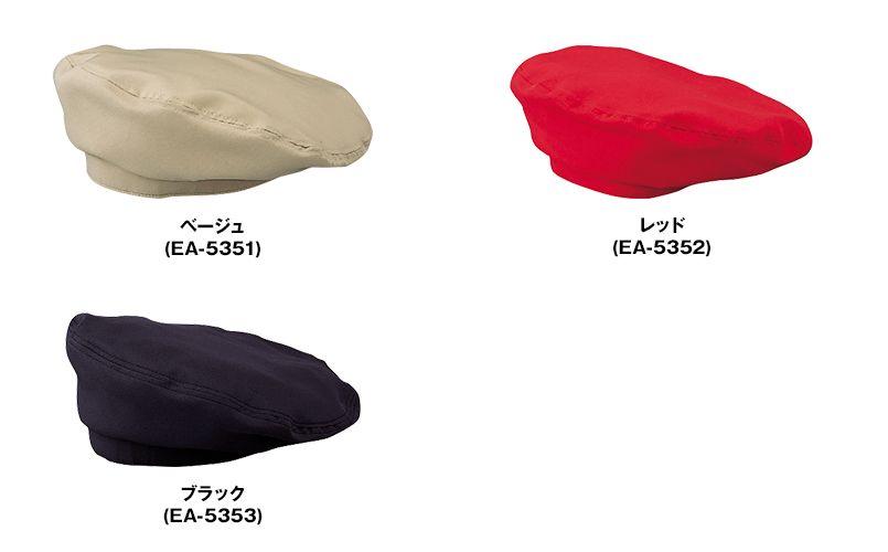 EA-5351 5352 5353 Servo(サーヴォ) ベレー帽(アンクル加工) 色展開
