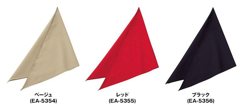 EA-5354 5355 5356 Servo(サーヴォ) 三角巾(アンクル加工) 色展開