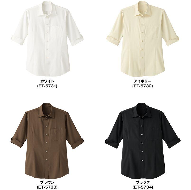 ET-5731 5732 5733 5734 Servo(サーヴォ) ショップシャツ/七分袖(男女兼用) 色展開