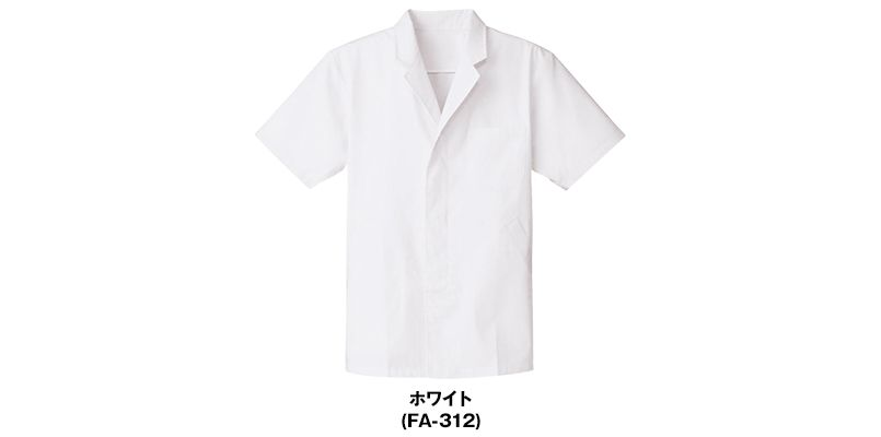 FA-312 Servo(サーヴォ) 調理白衣/半袖(男性用) 襟付き 色展開