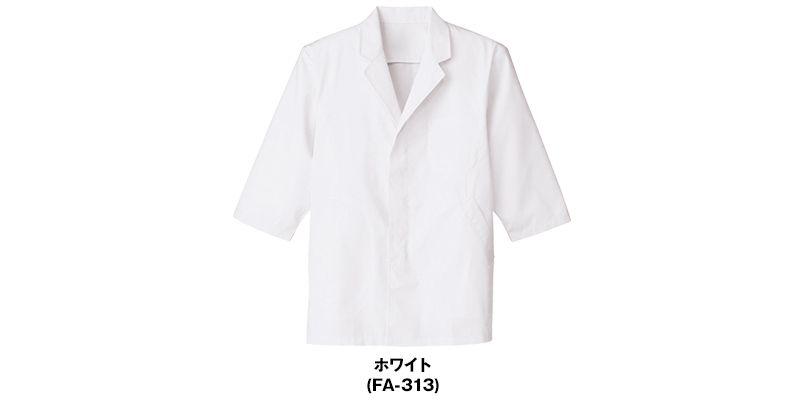 FA-313 Servo(サーヴォ) 調理白衣/七分袖(男性用) 襟付き 色展開