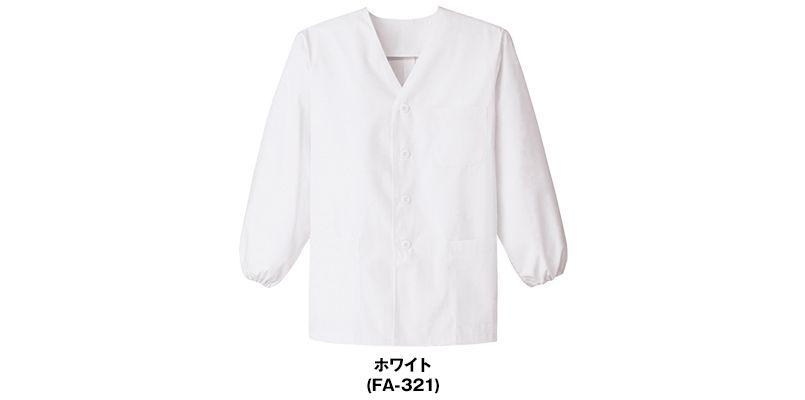FA-321 Servo(サーヴォ) 調理白衣/長袖(男性用) 襟なし 色展開