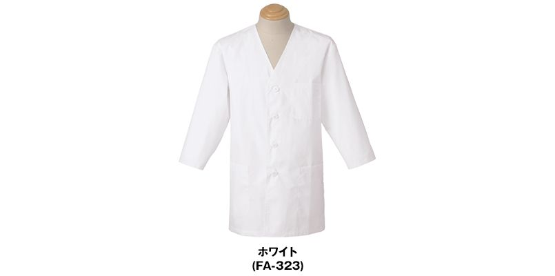 FA-323 Servo(サーヴォ) 調理衣/七分袖(男性用) 色展開