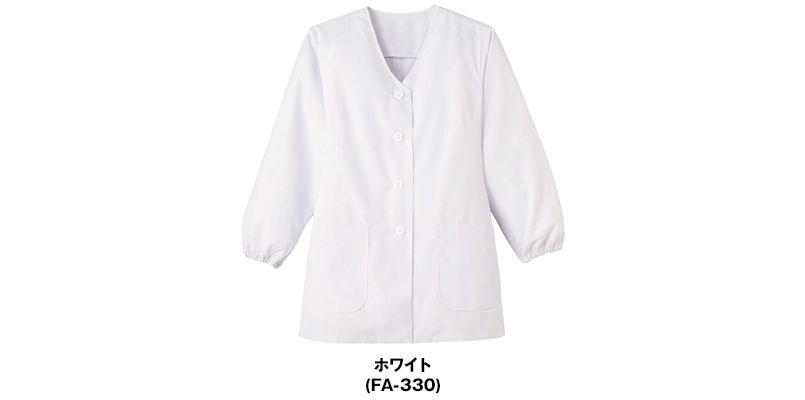 FA-330 Servo(サーヴォ) 調理白衣/長袖(女性用) 襟なし 色展開