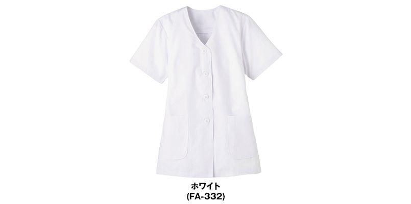 FA-332 Servo(サーヴォ) 調理白衣/半袖(女性用) 襟なし 色展開