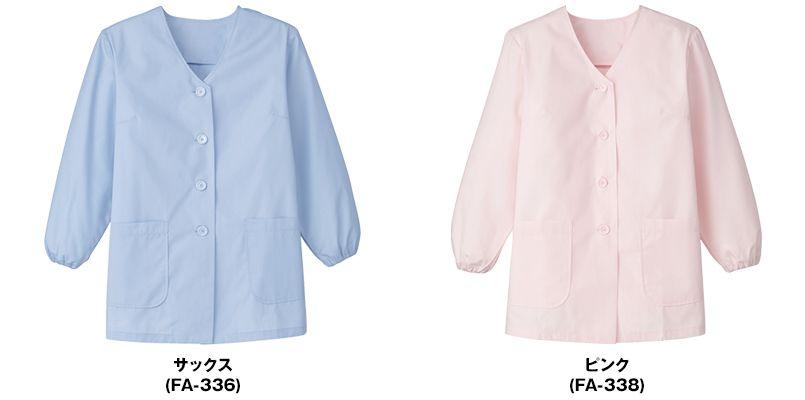 FA-336 338 Servo(サーヴォ) 調理衣/長袖(女性用) 色展開