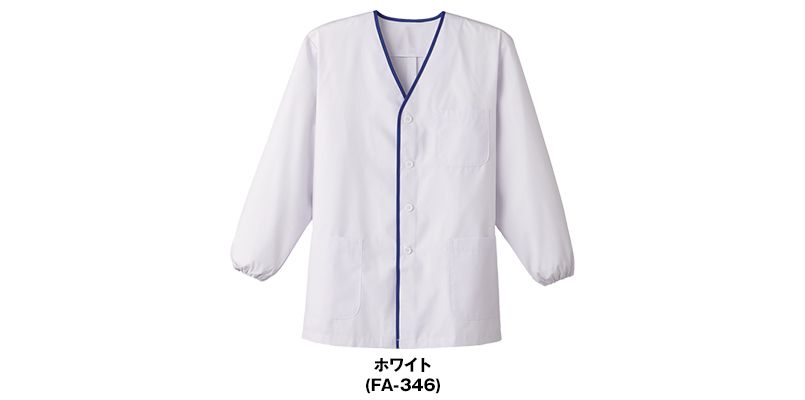 FA-346 Servo(サーヴォ) デザイン白衣/長袖(襟なし)(男性用) 色展開