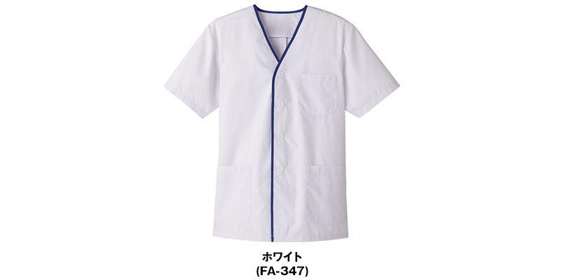 FA-347 Servo(サーヴォ) デザイン白衣/半袖(襟なし)(男性用) 色展開