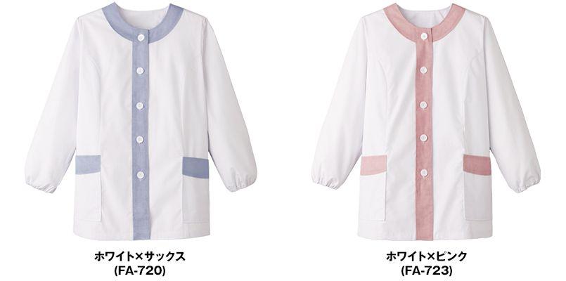 FA-720 723 Servo(サーヴォ) デザイン白衣/長袖(女性用) 色展開