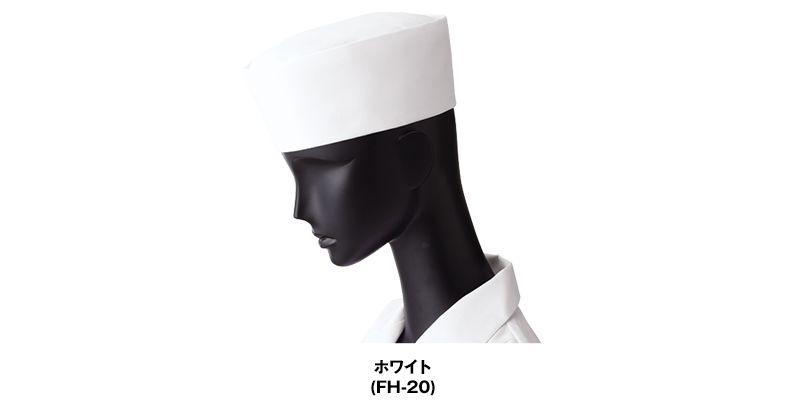 FH-20 Servo(サーヴォ) 丸帽(男女兼用) 色展開