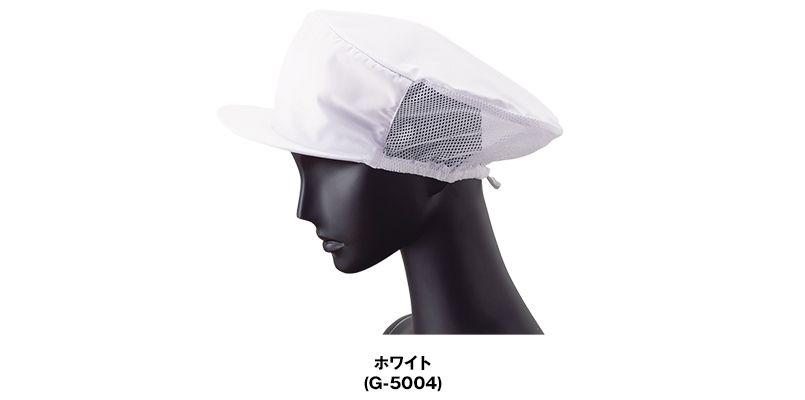 G-5004 Servo(サーヴォ) メッシュ帽子 色展開