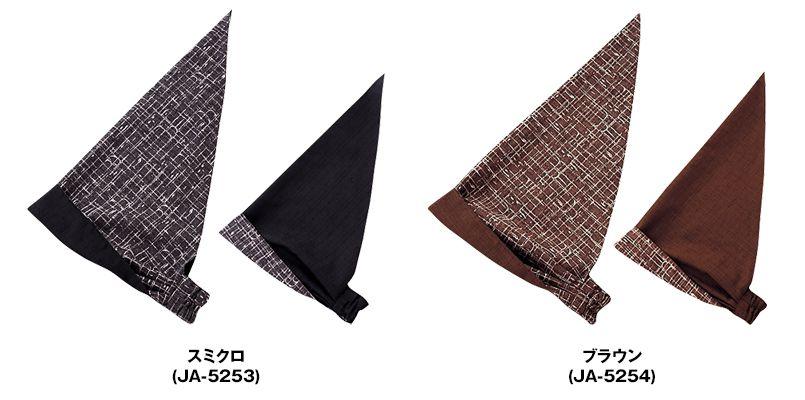 JA-5253 5254 Servo(サーヴォ) バンダナ帽(男女兼用) 色展開